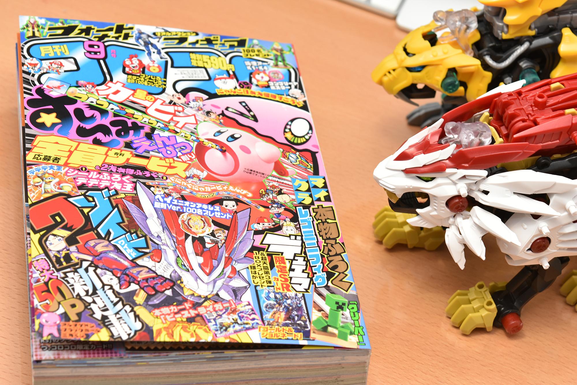 漫画ゾイドワイルド2の掲載開始!コロコロコミック2019年9月号を